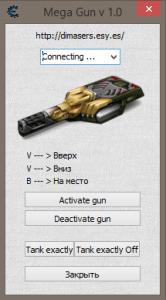 новый чит на танки онлайн
