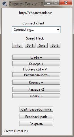 скачать чит cheatestank ru