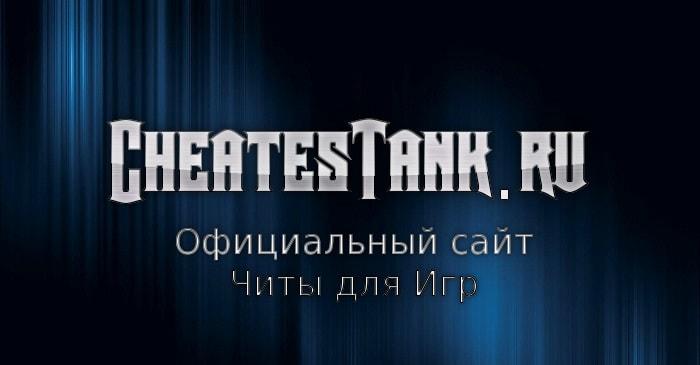 CheatesTank