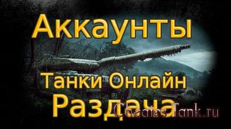 аккаунты танки онлайн бесплатно-cheatestank.ru