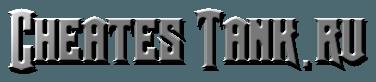 читы 2016