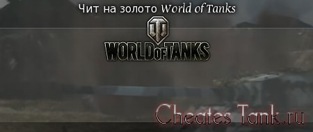 золото для world of tanks