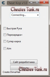 чит на копатель онлайн - сайт CheatesTank.ru