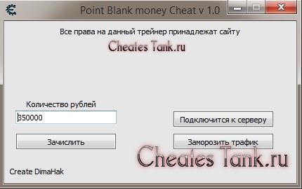 point blank чит деньги