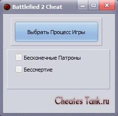 чит коды на battlefield