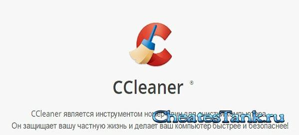 бесплатный ключ ccleaner