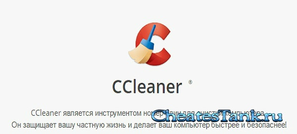 Скачать ccleaner на русском