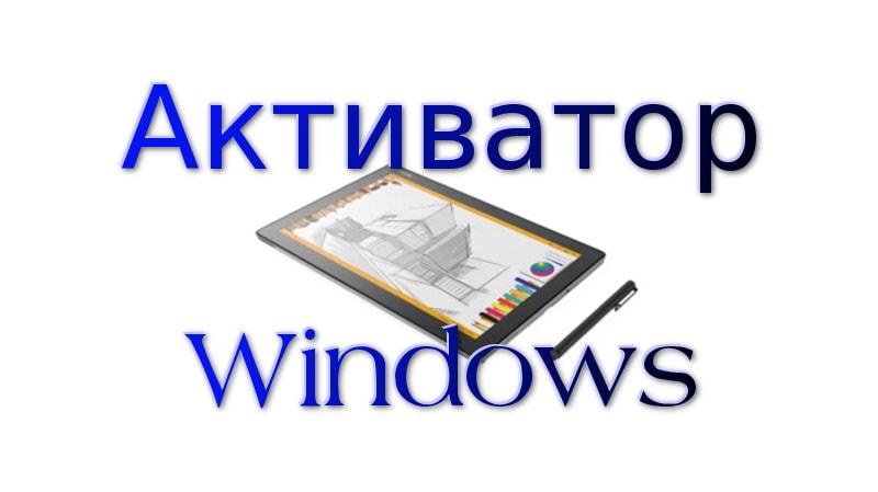 скачать бесплатно активатор windows