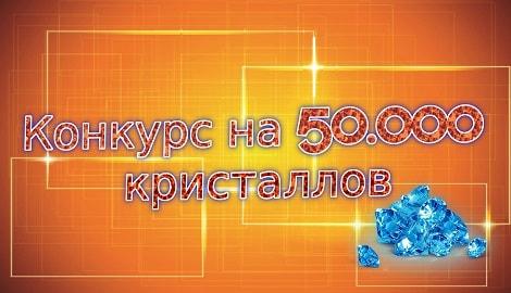 танки онлайн играть бесплатно тестовый сервер кристаллов