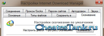 internet download manager final