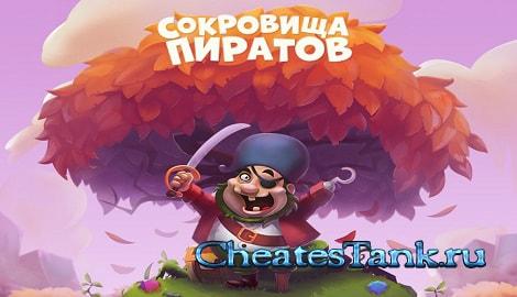 сокровище пиратов читы коды