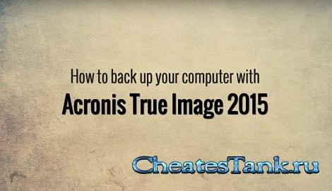 скачать ключи acronis