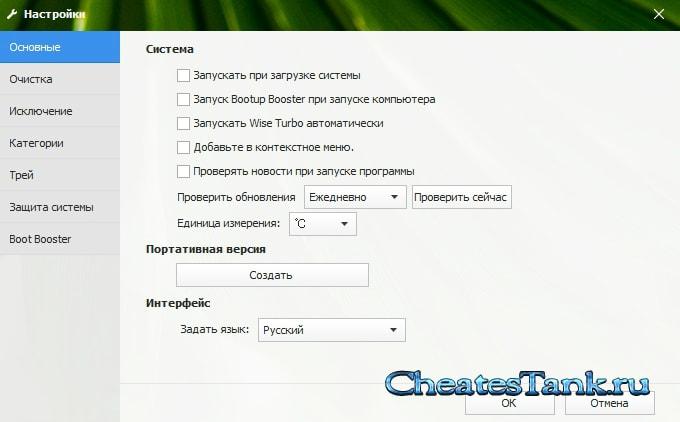 скачать wise care 365 на русском