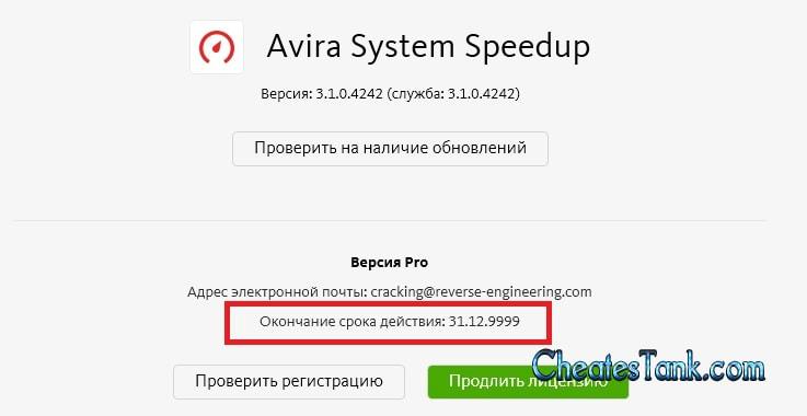 avira system speedup 2017 активация