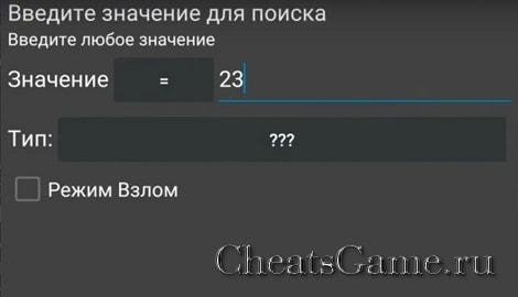 взломщик онлайн игр