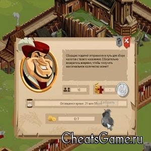 гудгейм империя читы на монеты
