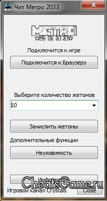 метро 2033 вконтакте чит на жетоны скачать