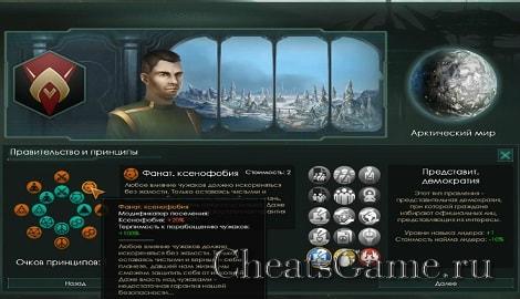 stellaris чит коды