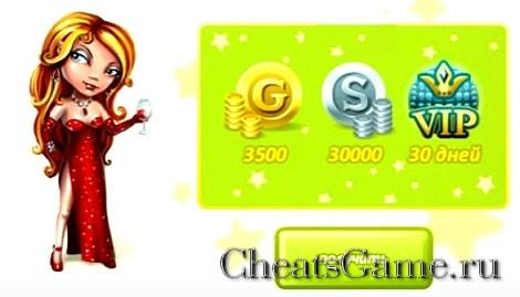 бесплатный чит на золото +в аватарии одноклассники