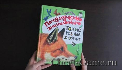 большая детская энциклопедия скачать