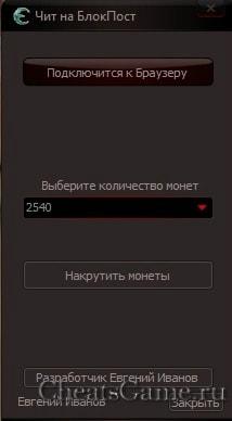 чит коды на блокпост в вк