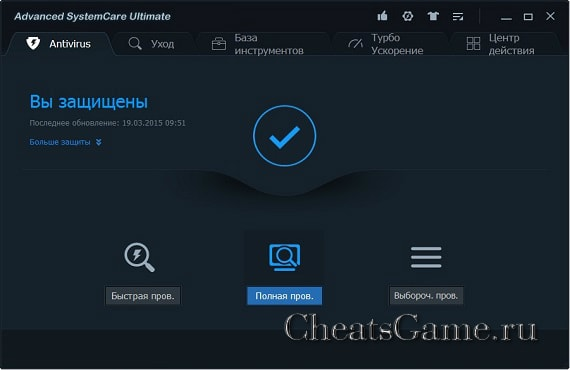 advanced systemcare ultimate 10 код активации